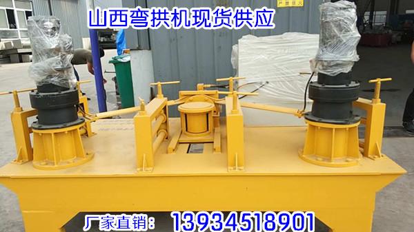 云南液压弯拱机槽钢快速弯曲设备
