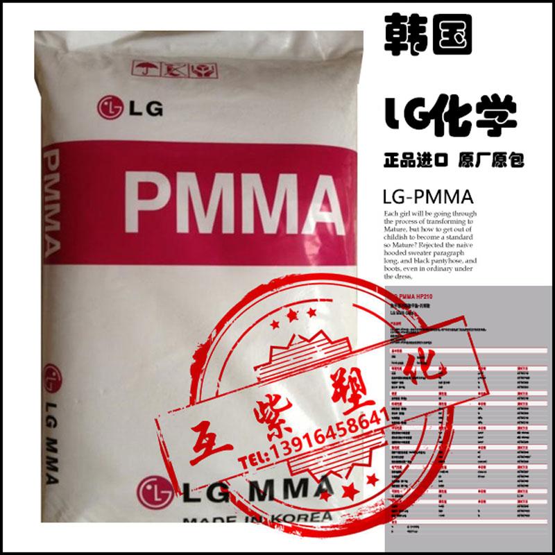 韩国.LG Chem   PMMA-Hi-835S