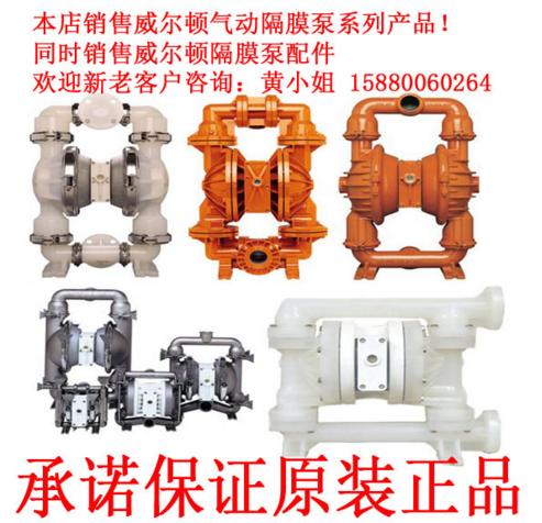 威尔顿p15或p1500泵用膜片(15-1010-55特氟龙隔膜)