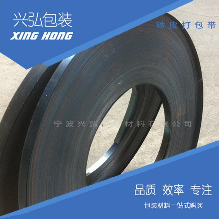 宁波供应 铁皮打包带 烤蓝铁皮打包带 重型货物 金属捆扎带可定制