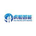 南京虎恒智能科技有限公司LOGO