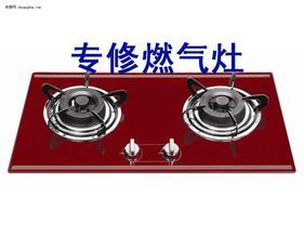 不打火/维修(5488(0975上海康城樱花煤气灶维修)厂家)直修