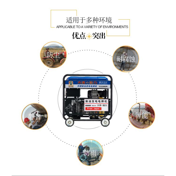 300A柴油发电机带电焊机厂家直销