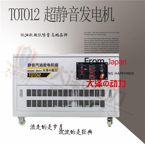 漳州12kw汽油发电机价格