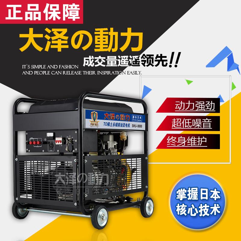 永磁8kw柴油发电机价格,SHU-9000