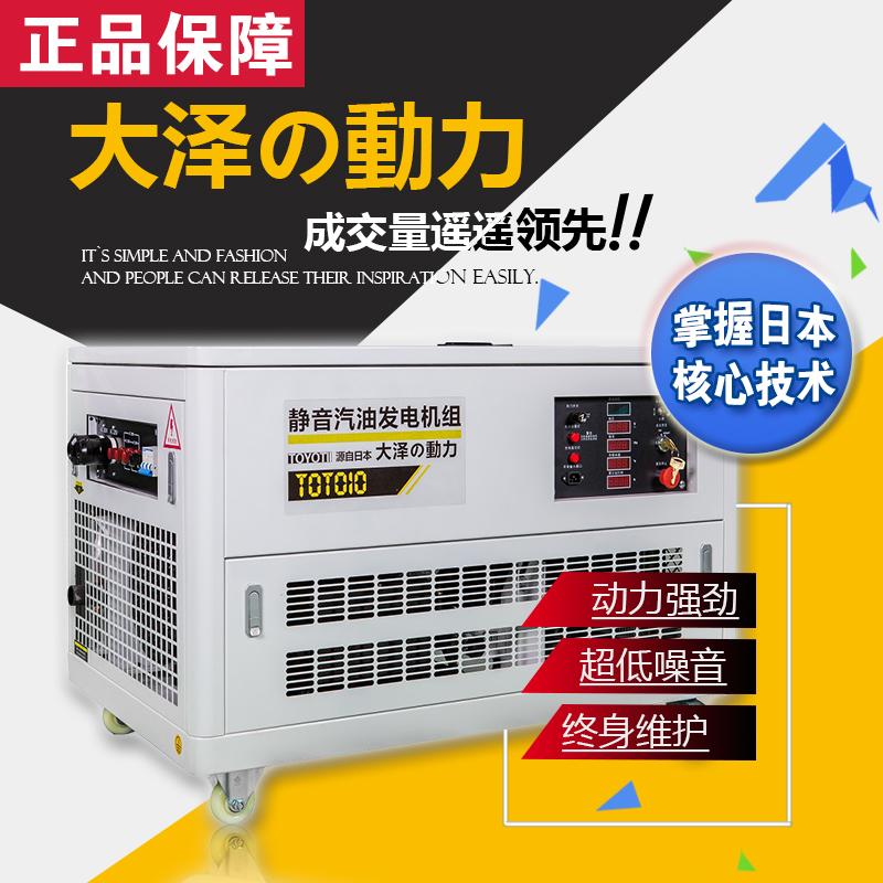 施工用10kw汽油发电机价格