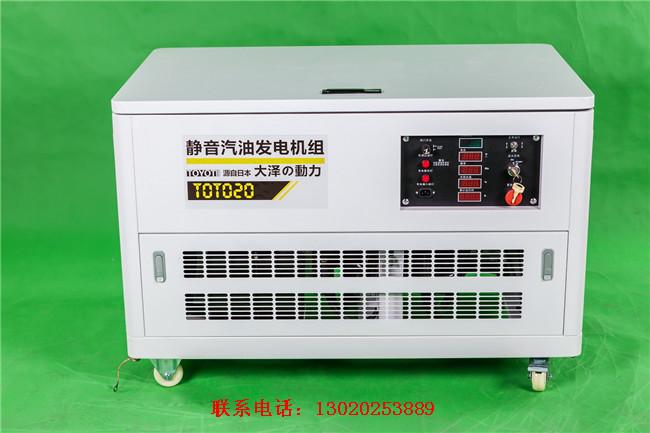 20kw汽油发电机型号规格