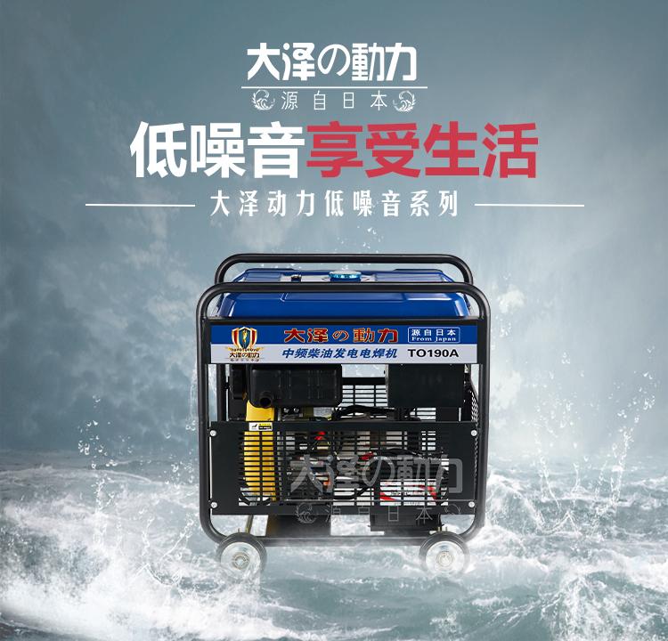 南山柴油250A电焊机价格多少