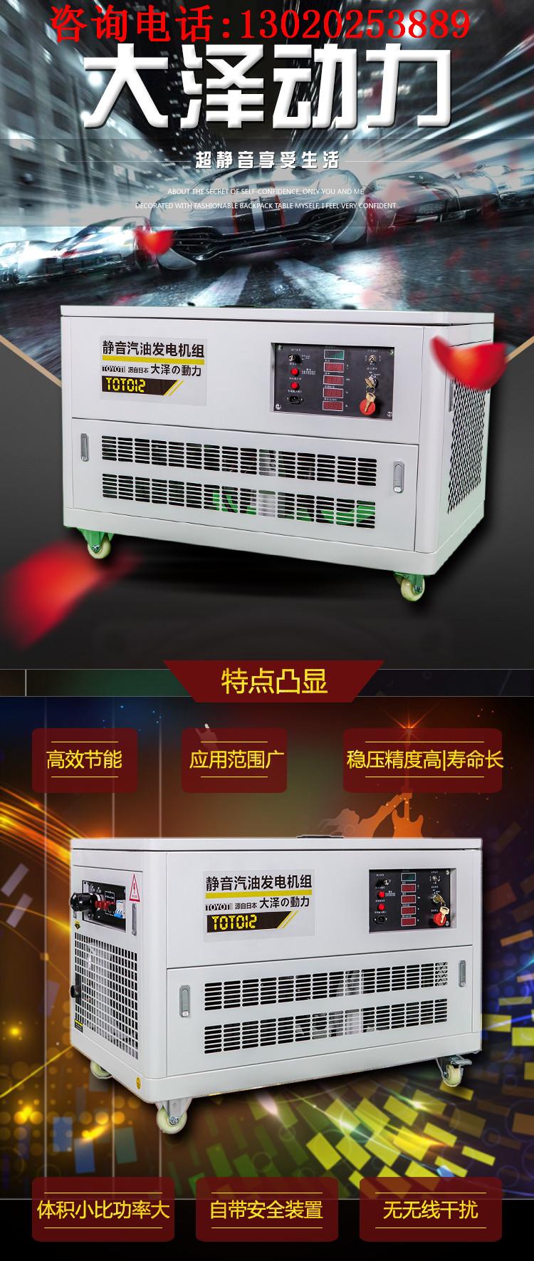 汽油发电机,12kw汽油发电机图片