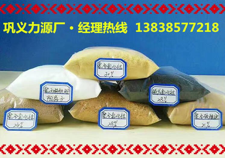 湖北省恩施土家族苗族自治州PAM阳离子巩义力源厂家零售也是批发价