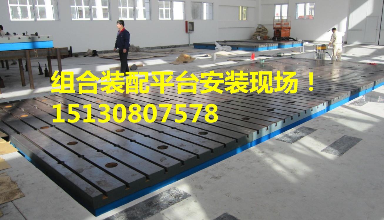 铜川三维柔性焊接平台 三维焊接平台 铸铁平板厂家直销