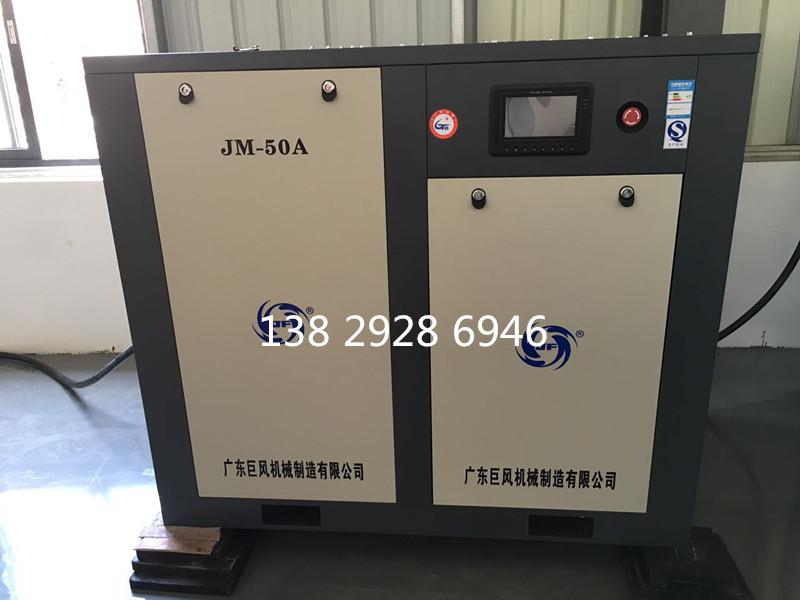 广州巨风55KW永磁变频空压机 巨风JM-75P永磁变频螺杆机