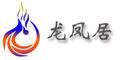海南龙凤居建筑装饰工程有限公司