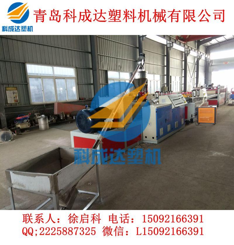 PVC微发泡地板生产设备