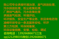 肇庆市凌峰环境治理工程有限公司