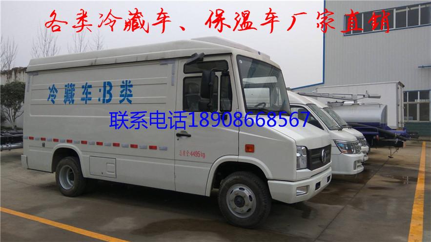 内蒙古哪里有卖医药冷藏车