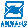 重起(天津)起重設備銷售有限公司