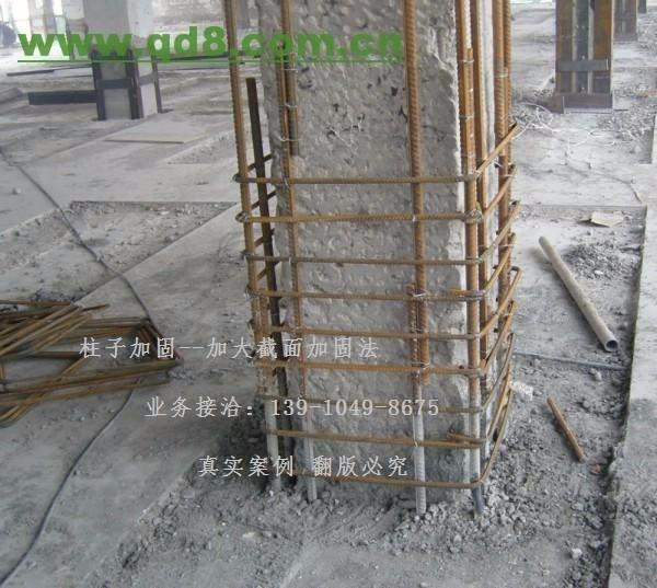淮南楼板加固施工方案