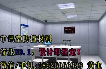 河南候审室防撞材料★***防撞吸音板