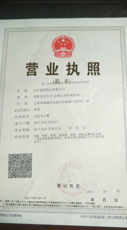 贵阳保温铝皮生产厂家