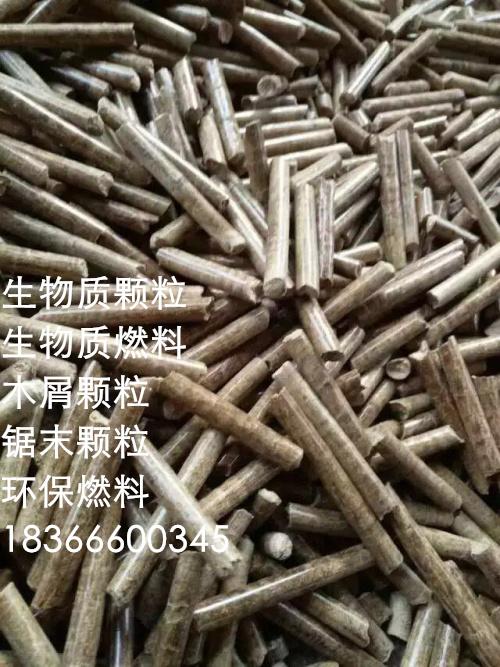 灵寿县生物质成型燃料欢迎选购