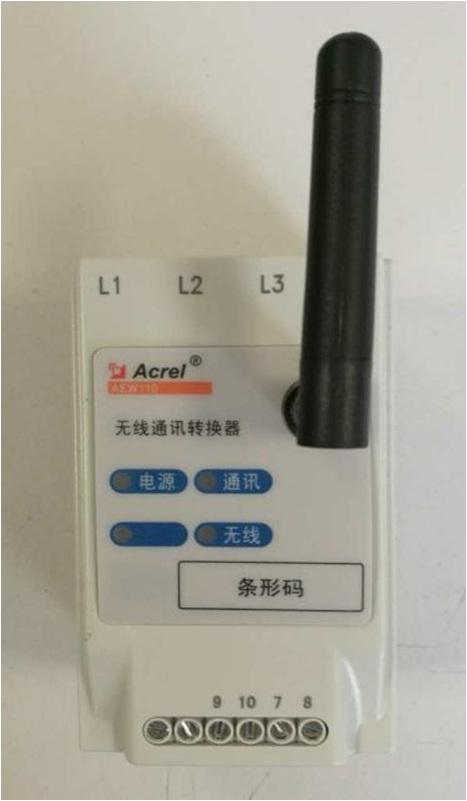 安科瑞 AEW110-L無線通訊轉換器