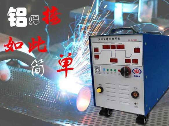 江苏常州铝焊机