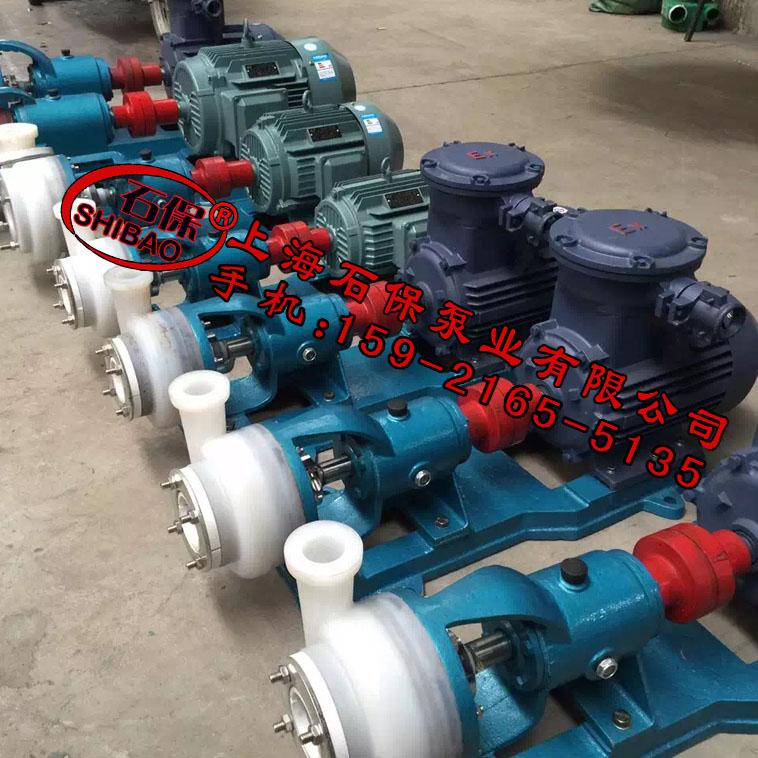 专业生产[氟塑料]50FP-20耐磨离心泵