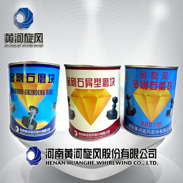 黄河旋风牌金刚石异型磨块FM-6型粗磨磨块厂家直销