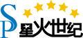 深圳星火自动化科技有限公司