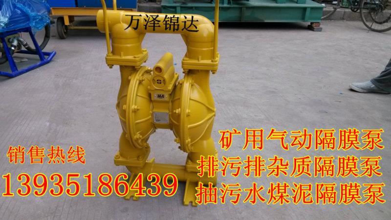 长治黎城【BQG-160/0.4气动隔膜泵】BQG150/0.4型气动风动隔膜泵