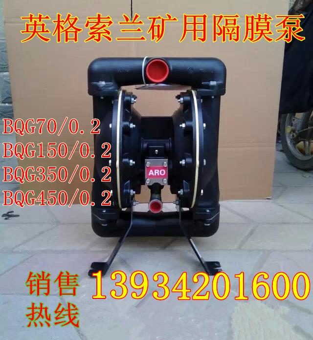 BQG125/0.25气动隔膜泵  【辽宁鞍山】厂家直接供应