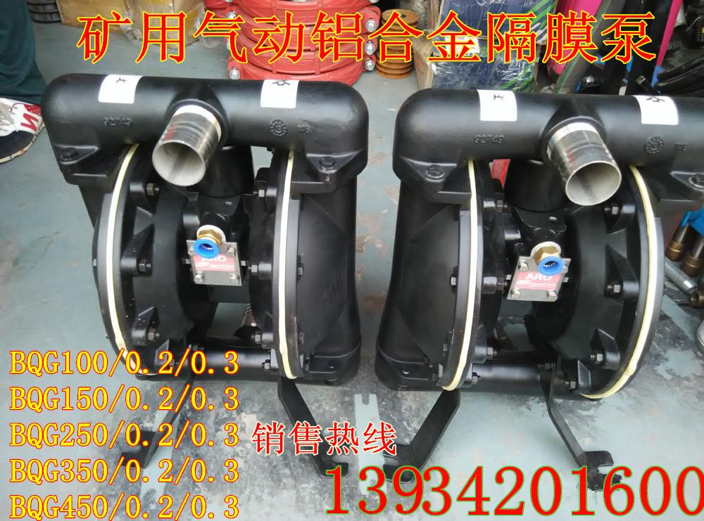 运城芮城【BQG-320/0.25气动隔膜泵】矿用隔膜泵气动隔膜泵风动隔膜泵