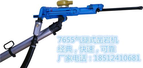 吴忠7655D气腿式凿岩机沈阳厂家发货