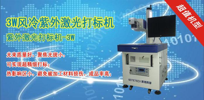 专业紫外激光打标机生产厂家,玻璃塑胶激光镭雕机/陶瓷激光打标机