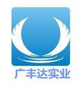 深圳市宝安区新桥广丰达塑胶电子经营部