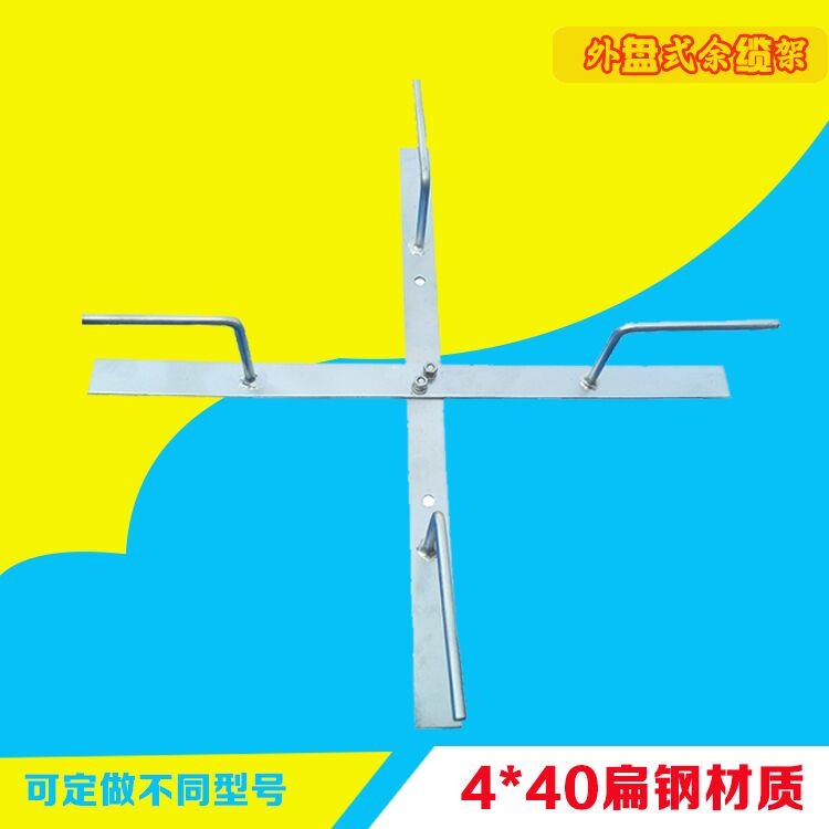 杆用塔用外盘式十字型光缆余缆架曲阜利特莱PYLJ型号精品