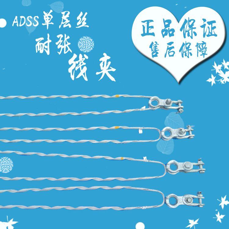 优质光缆预绞丝耐张线夹光缆金具小档距耐张线夹