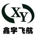 深圳鑫宇飛航科技有限公司