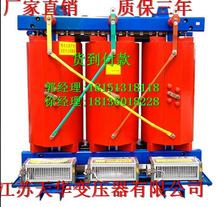 扶沟县SCB(11)-2000KVA环氧树脂干式电力变压器销售地址
