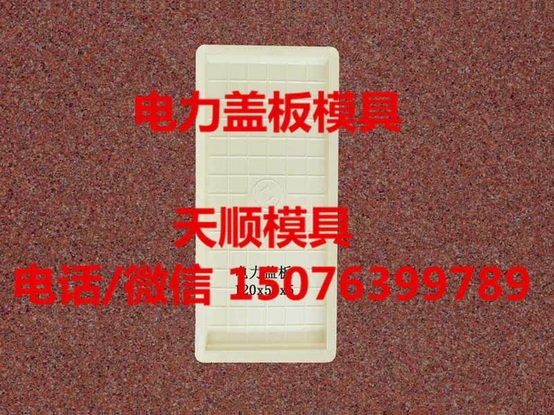 天津排水沟盖板模具√模具品质国标