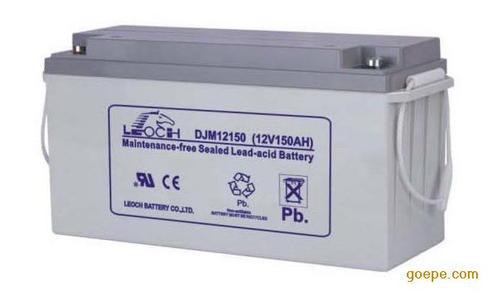 12V200AH理士(LEOCH)蓄电池DJM12200免维护