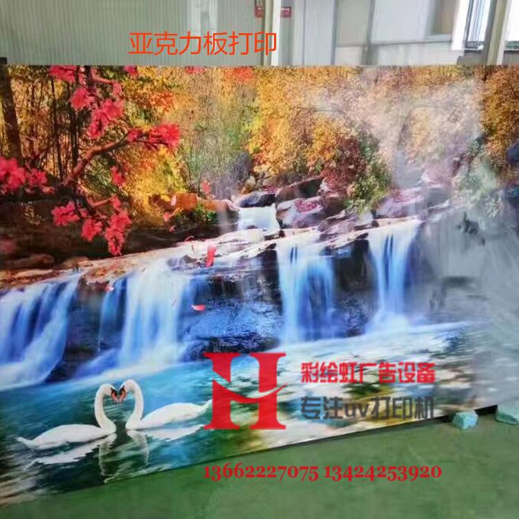 石家庄瓷砖背景墙打印机艺术背景墙打印机创业