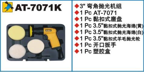 原装美国巨霸PUMA气动工具/气动砂光机/打磨机 AT-7071K