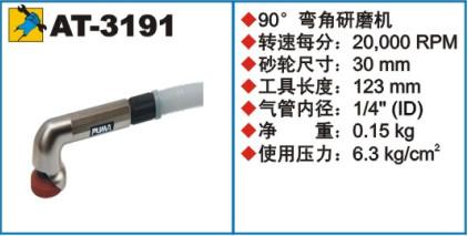 原装美国巨霸PUMA气动工具/气动研磨机/风磨笔AT-3191