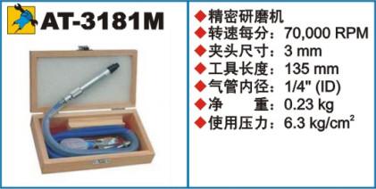 原装美国巨霸PUMA气动工具/气动研磨机/风磨笔AT-3181M
