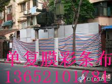 聚丙烯彩条布、吕梁120g聚乙烯彩条布