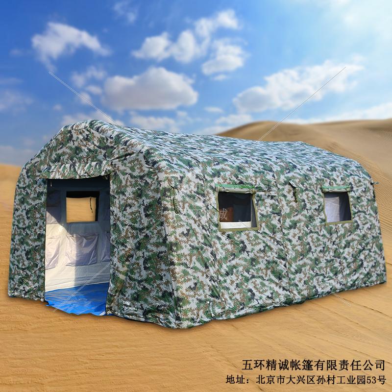 北京军用充气帐篷哪家好? 五环精诚军用充气帐篷生产厂家