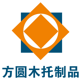 河北方圆木托制品厂LOGO