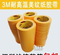新友维 3M高温胶带 3M244美纹纸胶带/防焊胶带 遮蔽高温美纹